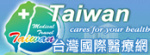 Taiwan Task Force on Medical Travel(open new window)